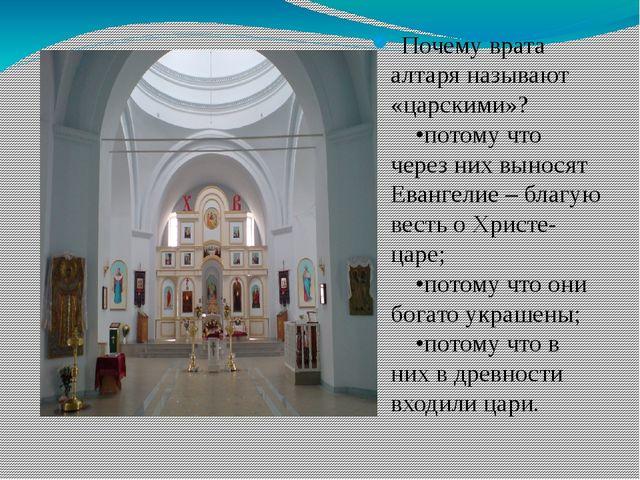 Почему врата алтаря называют «царскими»? •потому что через них выносят Еванг...