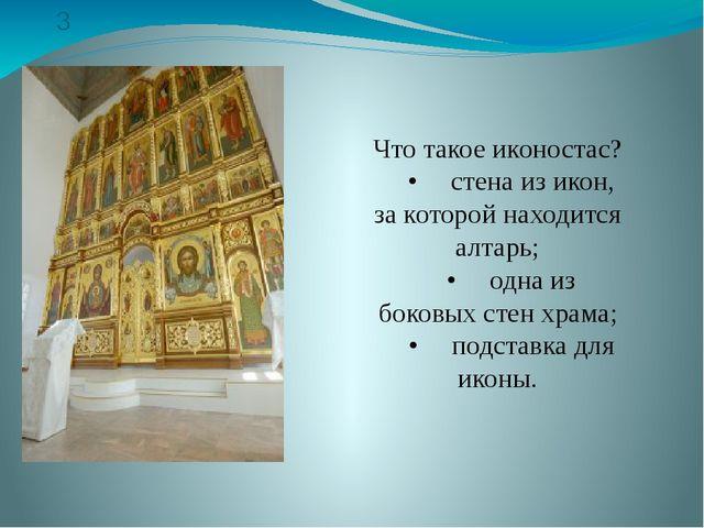 3 Что такое иконостас? •стена из икон, за которой находится алтарь; •одна и...
