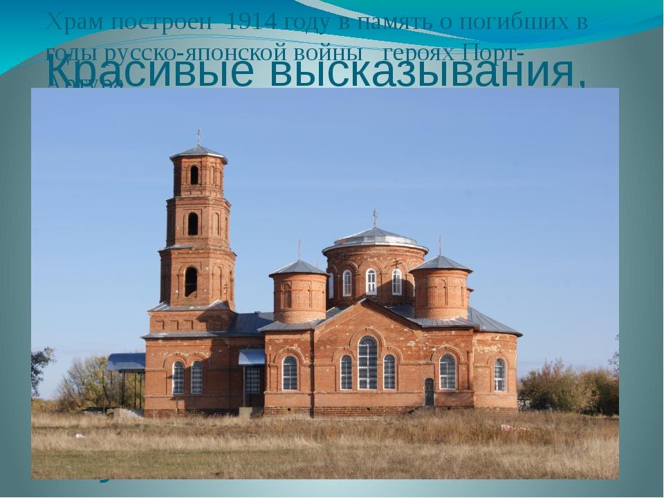 Красивые высказывания, Порфирий Кавсокаливит, Вне Церкви нет спасения Старец...