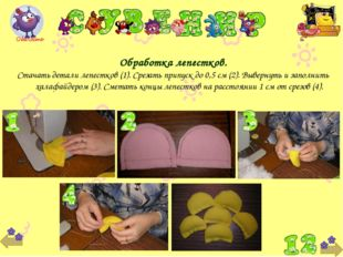 * Обработка лепестков. Стачать детали лепестков (1). Срезать припуск до 0,5 с