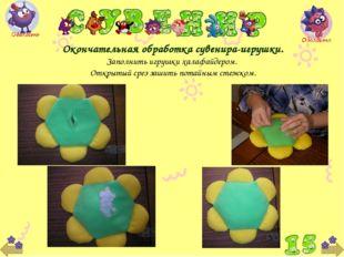 * Окончательная обработка сувенира-игрушки. Заполнить игрушки халафайдером. О