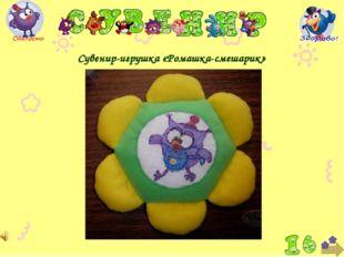* Сувенир-игрушка «Ромашка-смешарик»