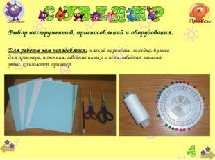 * Для работы нам понадобятся: мягкий карандаш, линейка, бумага для принтера,