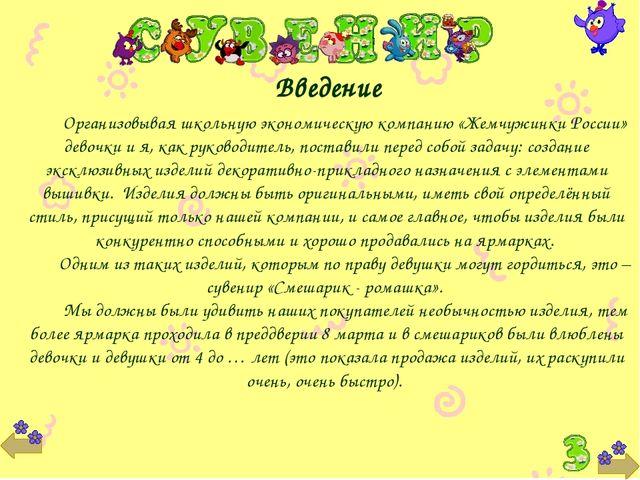 * Организовывая школьную экономическую компанию «Жемчужинки России» девочки и...
