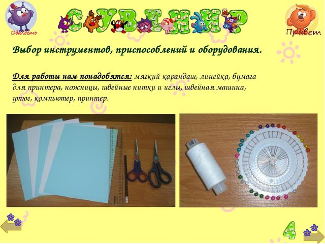 * Для работы нам понадобятся: мягкий карандаш, линейка, бумага для принтера,...