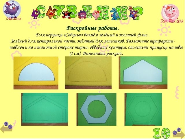 * Раскройные работы. Для игрушки «Совуньи» возмём зелёный и желтый флис. Зелё...