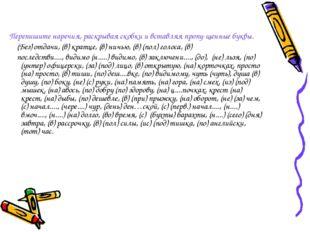 Перепишите наречия, раскрывая скобки и вставляя пропущенные буквы. (Без) отд