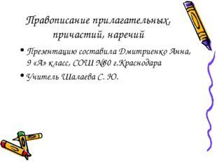 Правописание прилагательных, причастий, наречий Презентацию составила Дмитрие