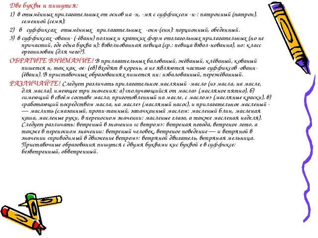 Две буквы н пишутся: 1) в отымённых прилагательных от основ на -н, -мя с суфф...
