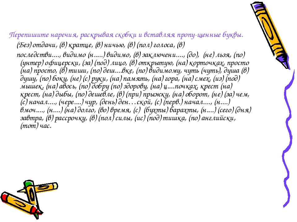 Перепишите наречия, раскрывая скобки и вставляя пропущенные буквы. (Без) отд...