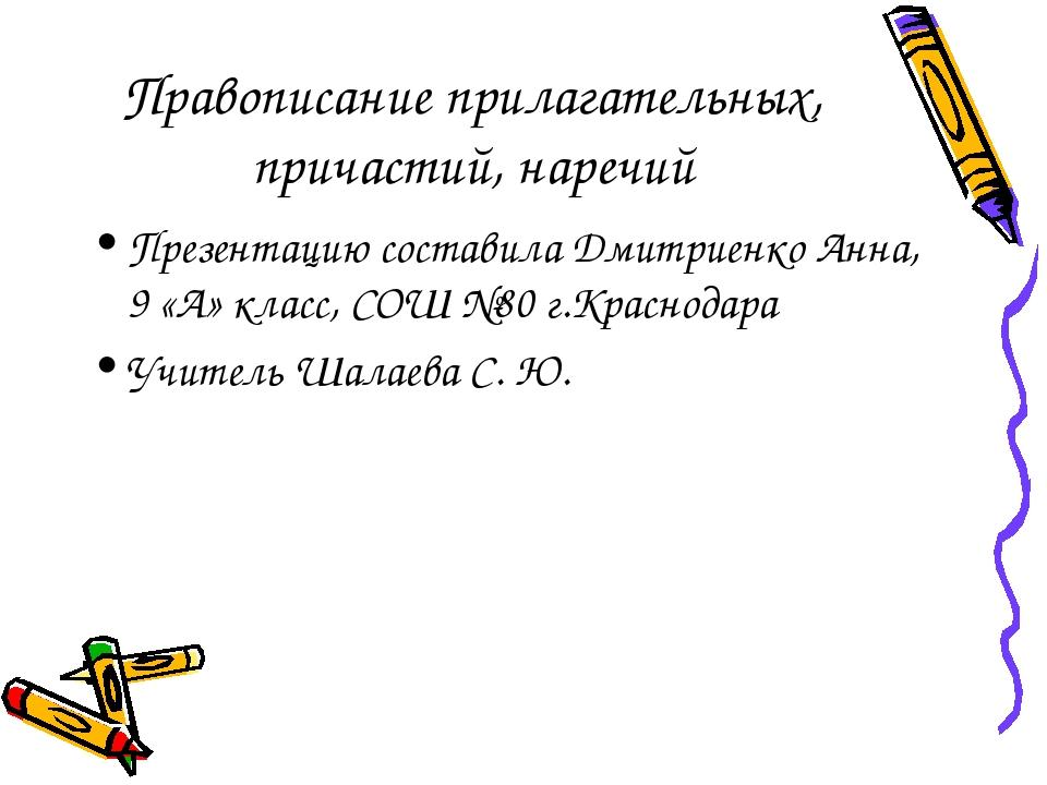 Правописание прилагательных, причастий, наречий Презентацию составила Дмитрие...