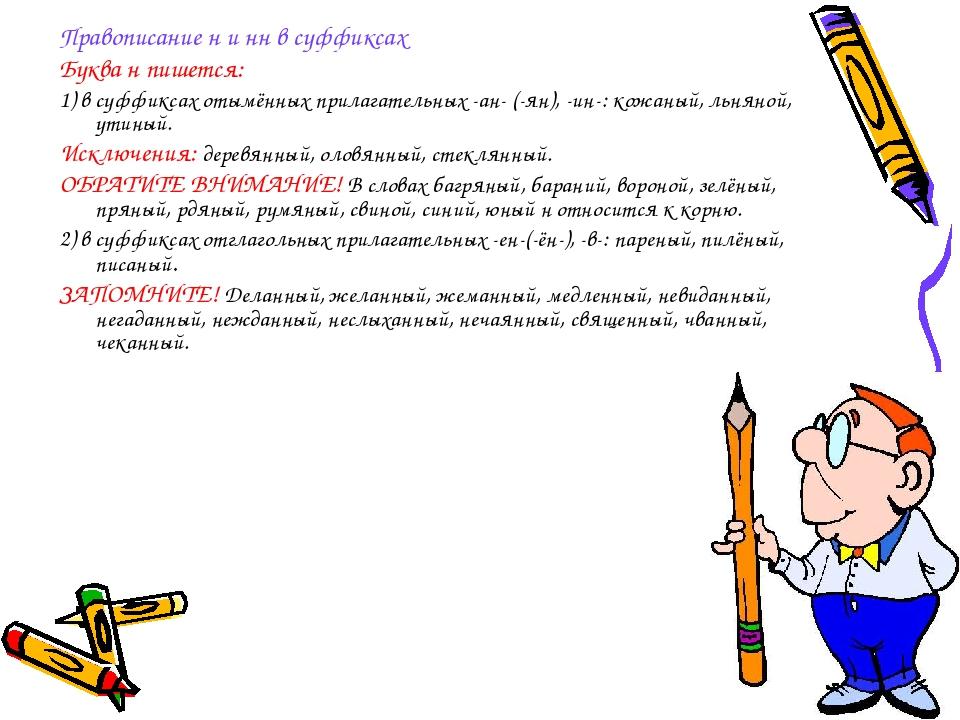 Правописание н и нн в суффиксах Буква н пишется: 1) в суффиксах отымённых при...