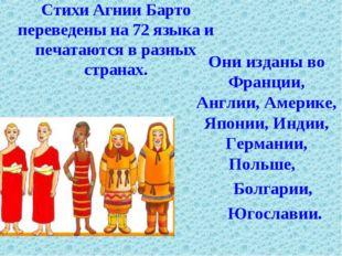 Стихи Агнии Барто переведены на 72 языка и печатаются в разных странах. Они и