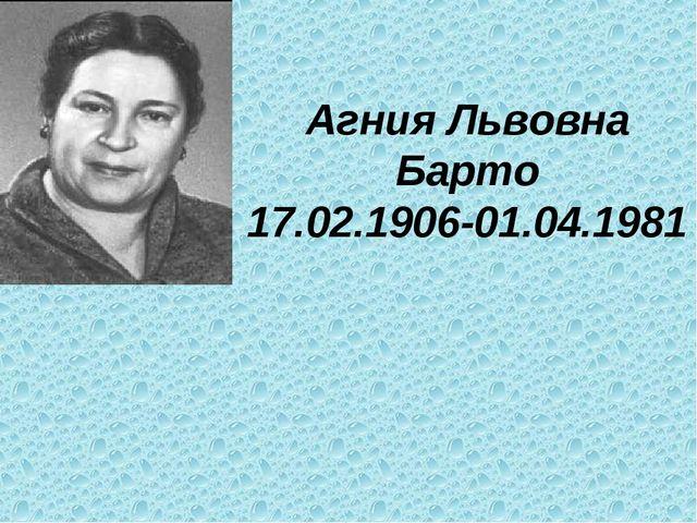Агния Львовна Барто 17.02.1906-01.04.1981