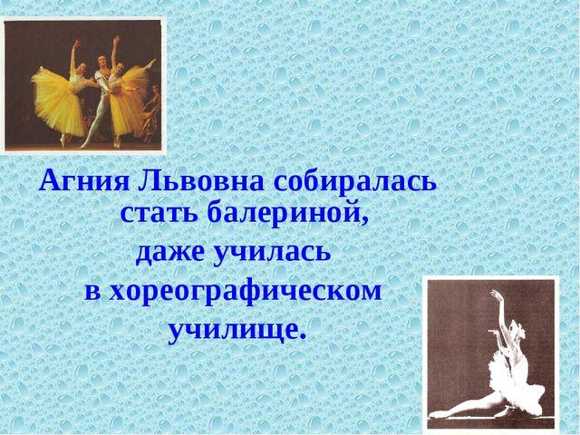 Агния Львовна собиралась стать балериной, даже училась в хореографическом учи...