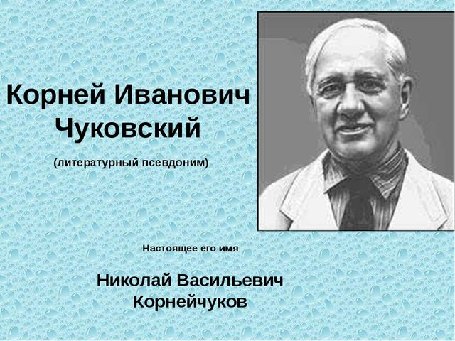 Настоящее его имя Николай Васильевич Корнейчуков (литературный псевдоним) Кор...