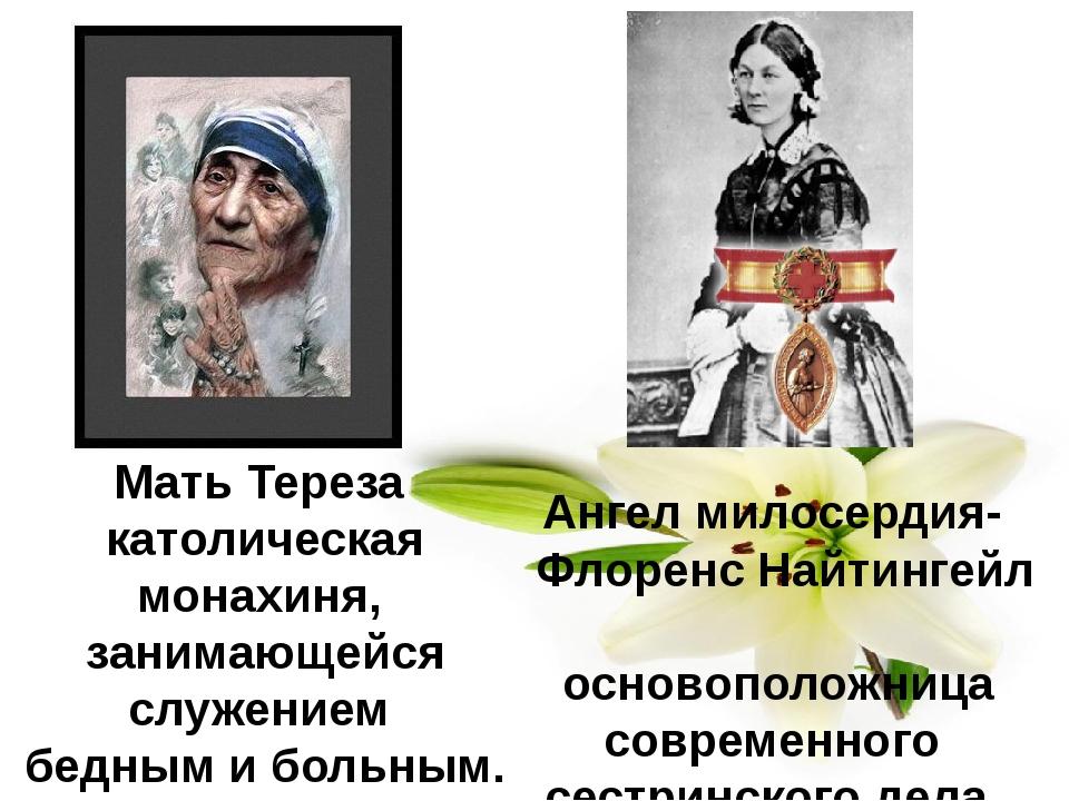 Мать Тереза католическая монахиня, занимающейся служением бедным и больным. А...