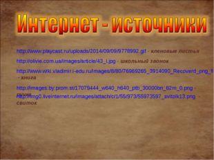 http://www.playcast.ru/uploads/2014/09/09/9778992.gif - кленовые листья http: