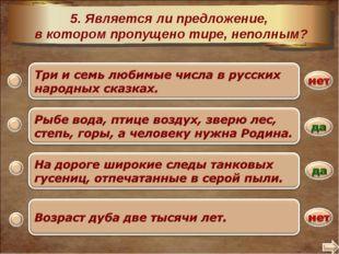 5. Является ли предложение, в котором пропущено тире, неполным?