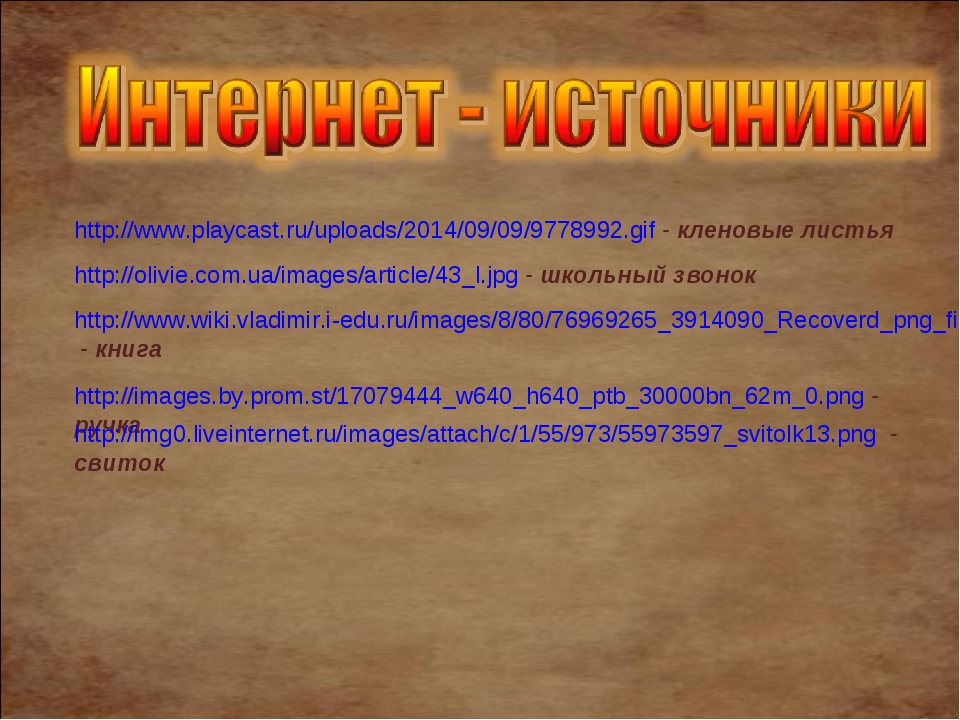 http://www.playcast.ru/uploads/2014/09/09/9778992.gif - кленовые листья http:...