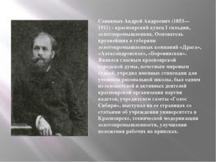 Саввиных Андрей Андреевич (1853— 1911) - красноярский купец I гильдии, золото