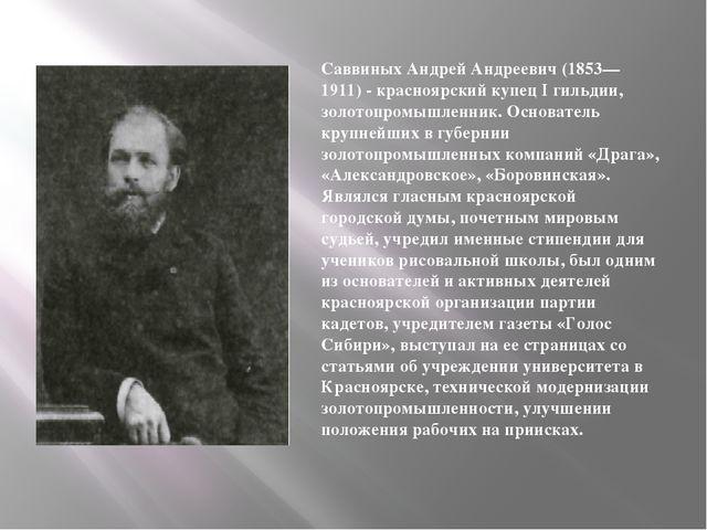 Саввиных Андрей Андреевич (1853— 1911) - красноярский купец I гильдии, золото...