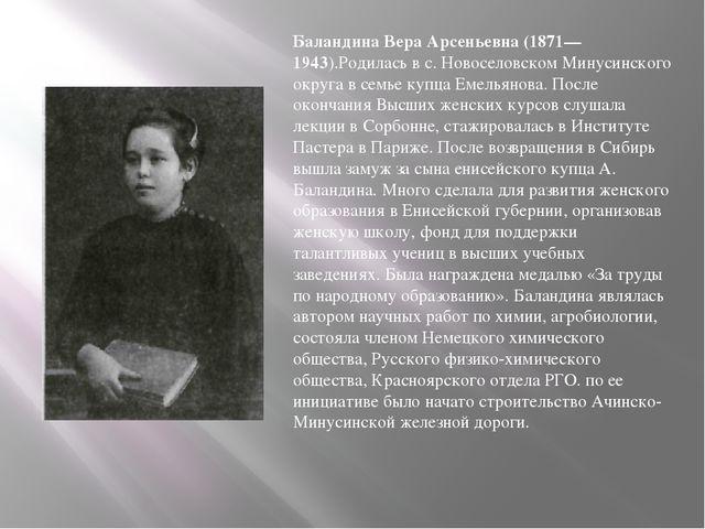 Баландина Вера Арсеньевна (1871—1943).Родилась в с. Новоселовском Минусинског...
