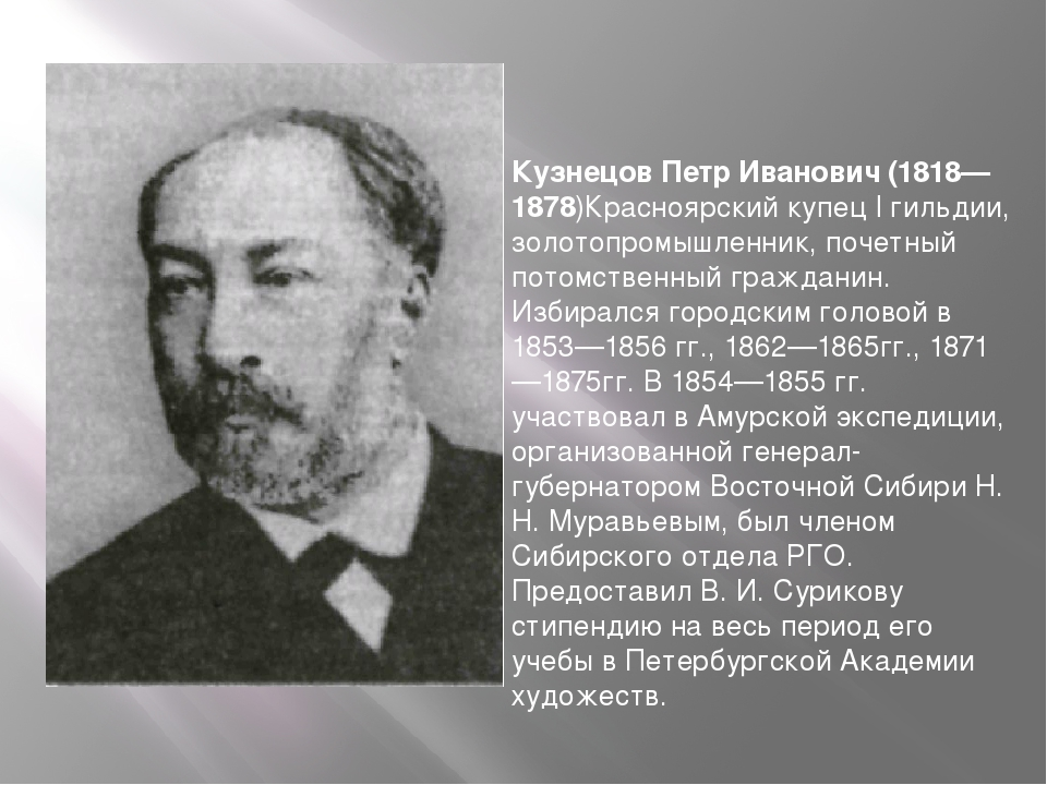 Кузнецов Петр Иванович (1818—1878)Красноярский купец I гильдии, золотопромышл...