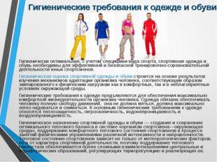 Гигиенические требования к одежде и обуви Гигиенически оптимальная, с учетом
