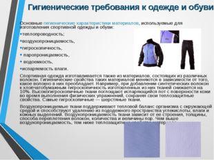 Основные гигиенические характеристики материалов, используемые для изготовлен