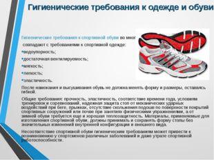 Гигиенические требования к спортивной обуви во многом совпадают с требованиям