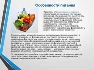 Особенности питания В современных условиях значение питания существенно возра