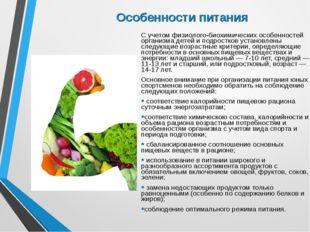 С учетом физиолого-биохимических особенностей организма детей и подростков ус