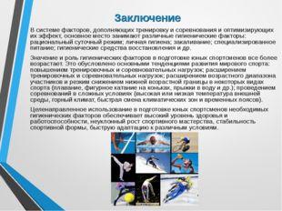 Заключение В системе факторов, дополняющих тренировку и соревнования и оптими