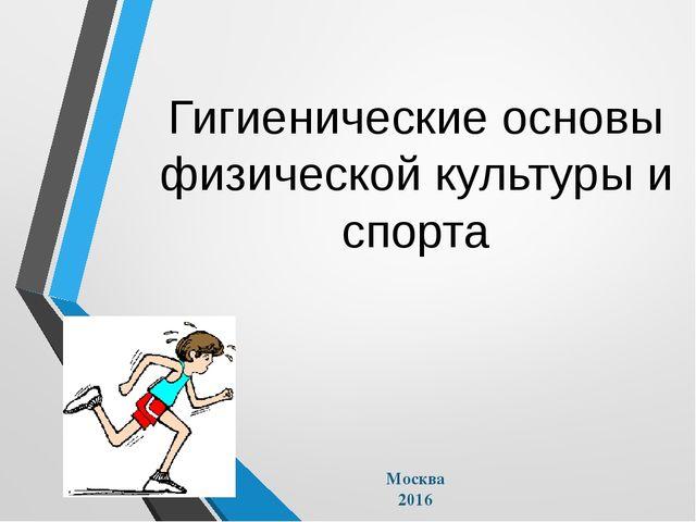 Гигиенические основы физической культуры и спорта Крылова Л. И. Москва 2016