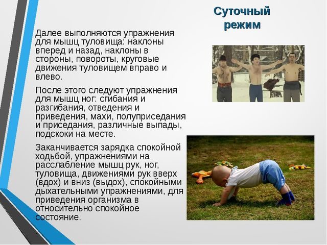 Далее выполняются упражнения для мышц туловища: наклоны вперед и назад, накло...