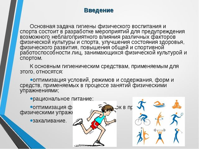 Введение Основная задача гигиены физического воспитания и спортасостоит в ра...