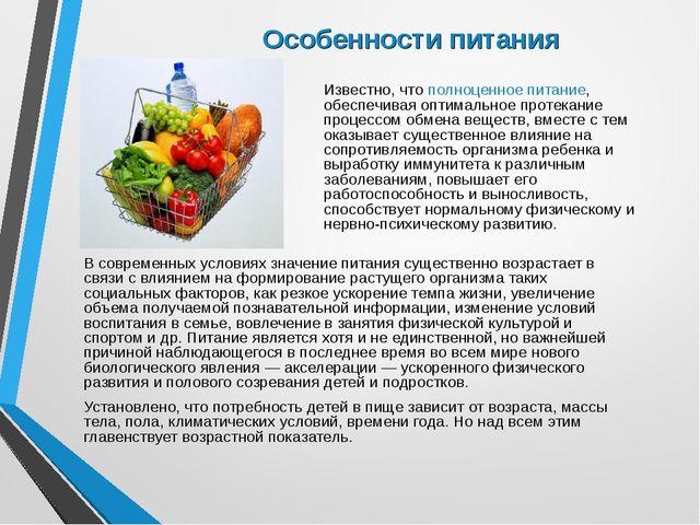 Особенности питания В современных условиях значение питания существенно возра...