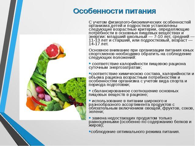 С учетом физиолого-биохимических особенностей организма детей и подростков ус...