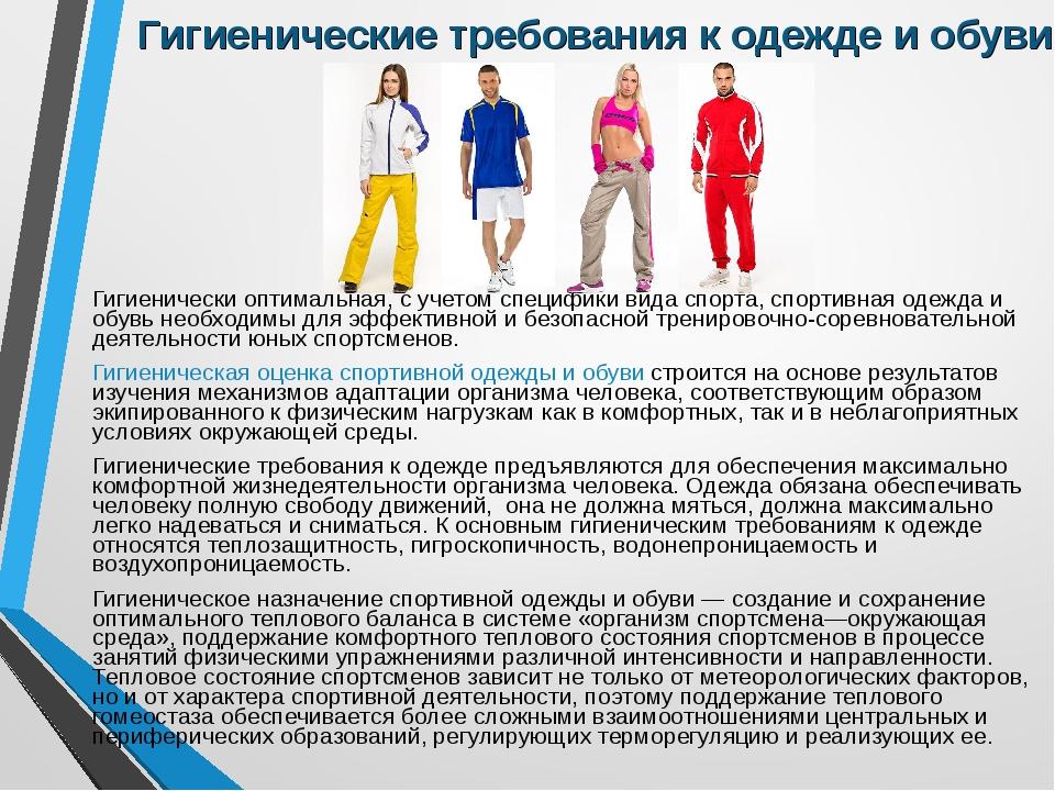 Гигиенические требования к одежде и обуви Гигиенически оптимальная, с учетом...