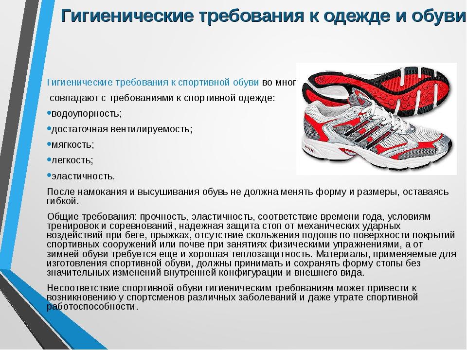 Гигиенические требования к спортивной обуви во многом совпадают с требованиям...