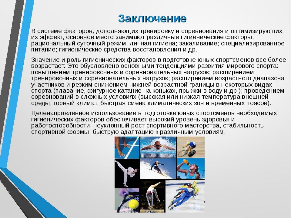 Заключение В системе факторов, дополняющих тренировку и соревнования и оптими...
