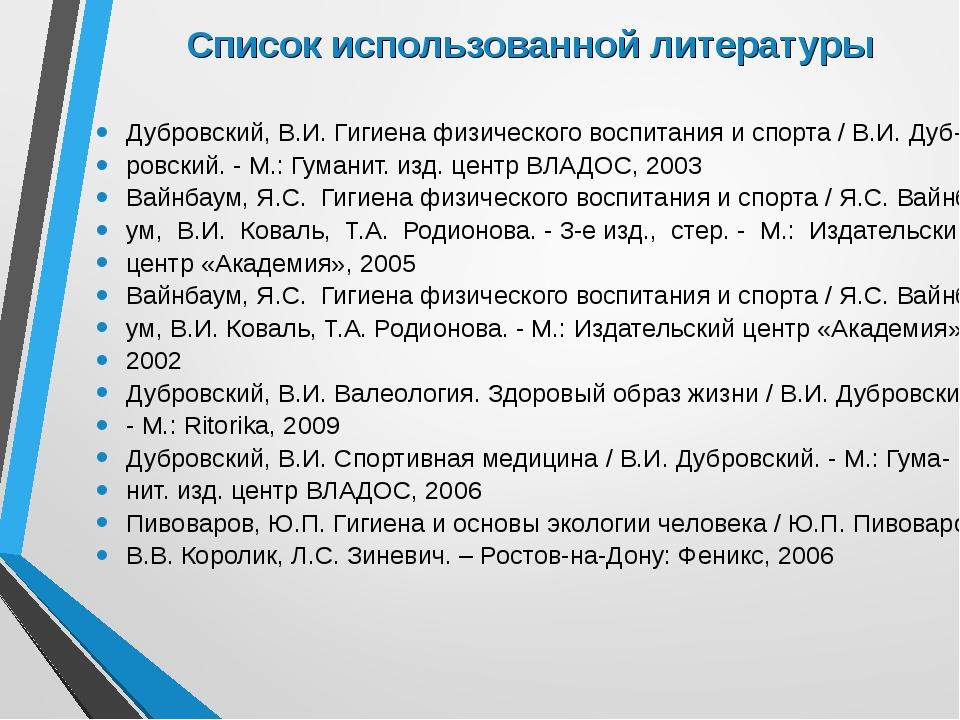 Список использованной литературы Дубровский, В.И. Гигиена физического воспита...