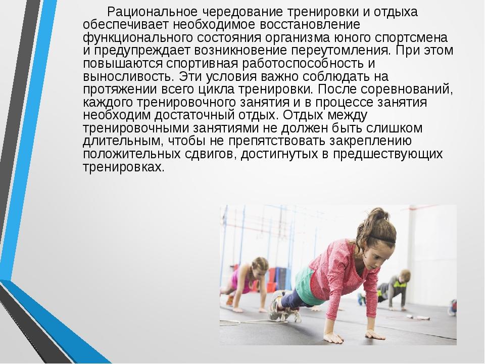 Рациональное чередование тренировки и отдыха обеспечивает необходимое восстан...
