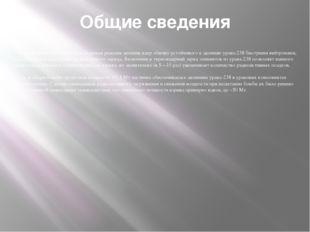 Общие сведения Реакция Джекила — Хайда — ядерная реакция деления ядер обычно