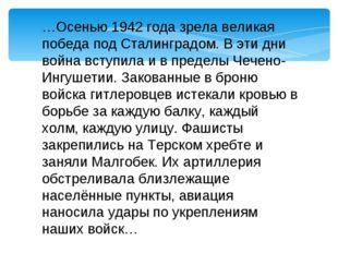 …Осенью 1942 года зрела великая победа под Сталинградом. В эти дни война всту