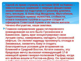 Одной из ярких страниц в истории ВОВ за Кавказ – ожесточенные сражения с неме