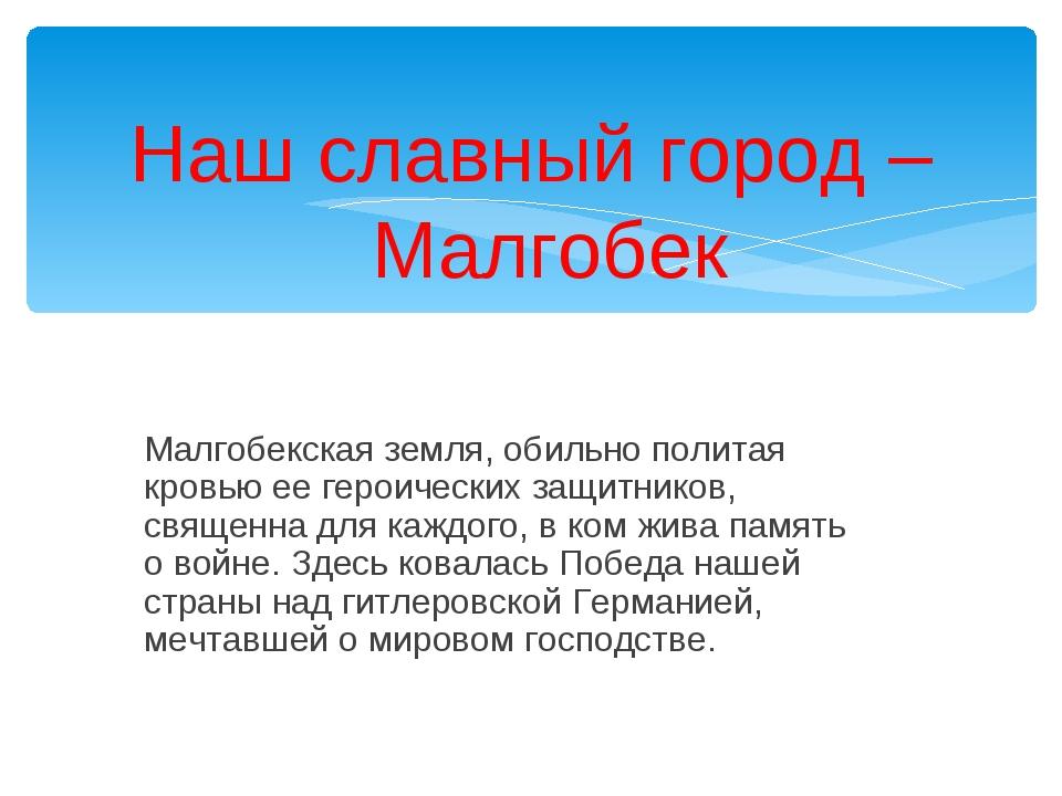 Малгобекская земля, обильно политая кровью ее героических защитников, священ...