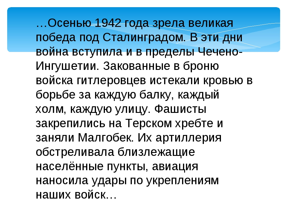 …Осенью 1942 года зрела великая победа под Сталинградом. В эти дни война всту...