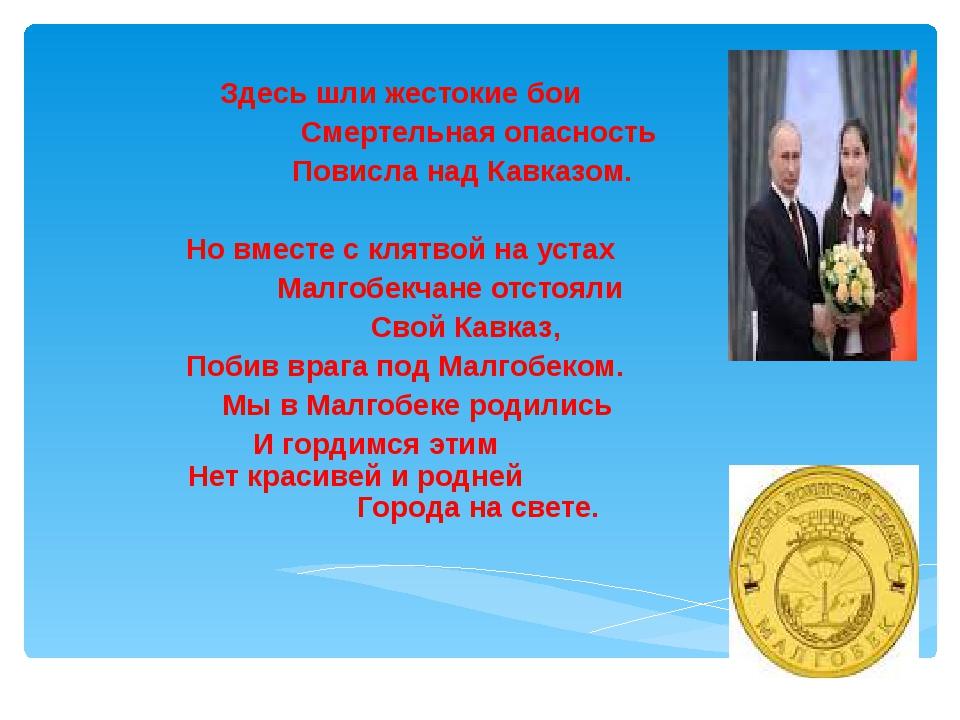 Здесь шли жестокие бои Смертельная опасность Повисла над Кавказом.  Но вмест...